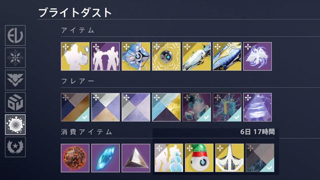 destiny2-2020-01230-2