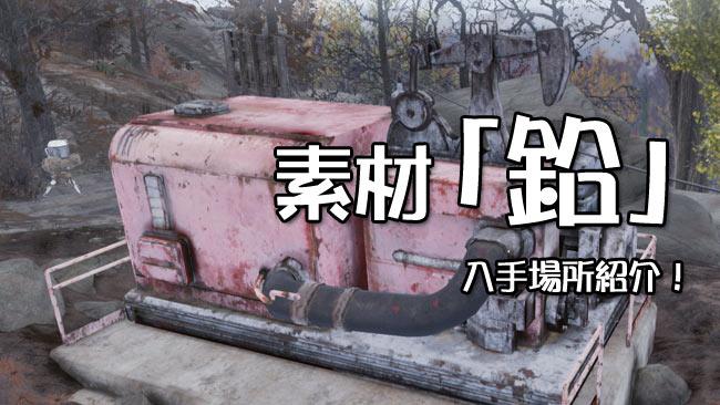 Fallout76_item_namari