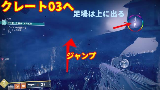 destiny2-s15-sha2-nazo-03