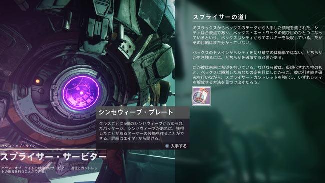 destiny2-season14-quest5-9