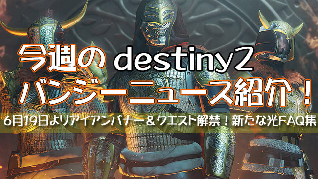 destiny2s7news20190617
