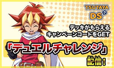 yuugioh_campaign2