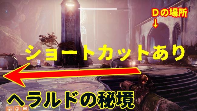 destiny2-s15-quest8-5-1