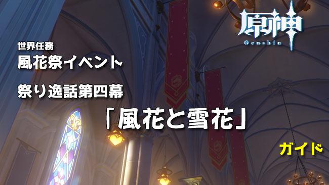 genshin-windblume-q11-0