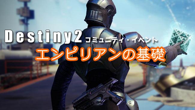 destiny2-empyrean-info4