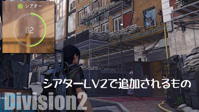Division2_theater2