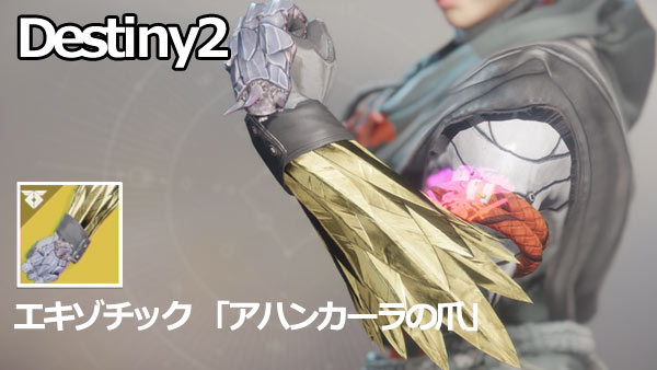 destiny2dlc2w_clawsahamkar0