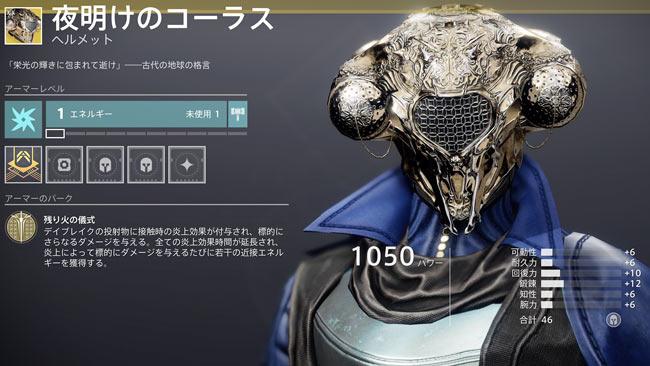 destiny2-s12-warlock-DAWNCHORUS