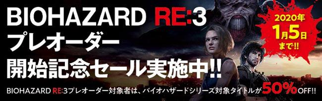 biohazard3-resistance-3