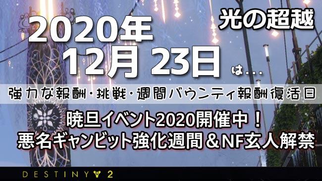 destiny2-2020-01223