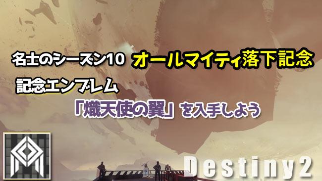 destiny2-2020-0606