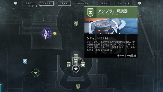 destiny2-season14-quest5-10