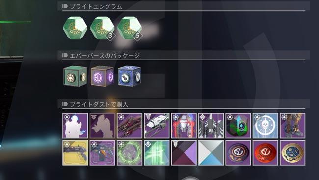 destiny2drifter20190306