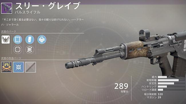 Destiny2rallydead01pulse3