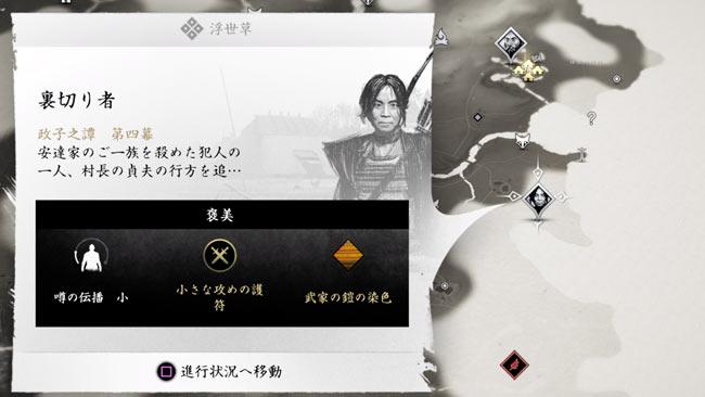 ghostof-tsushima-kusa-15-1