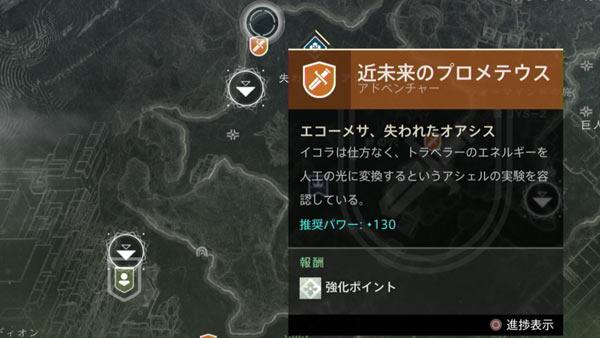 Destiny2adv_io03