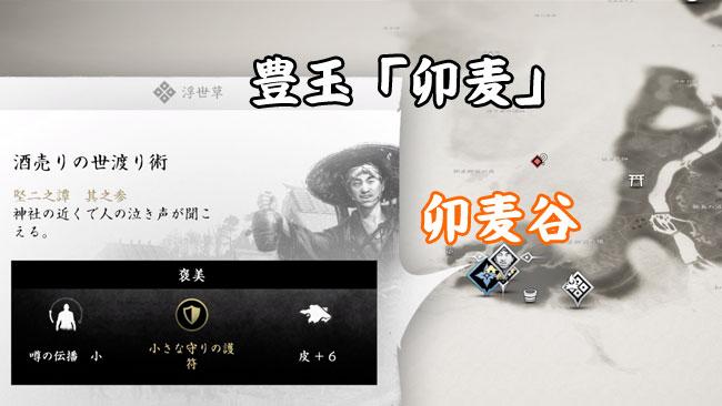 ghostof-tsushima-kusa29-1