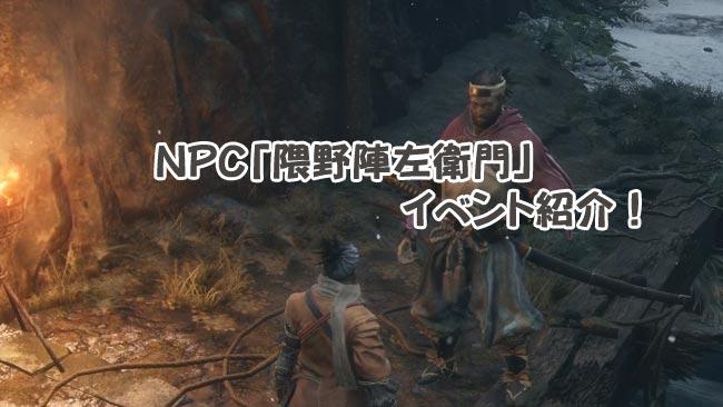 sekiro_npc10sasemon