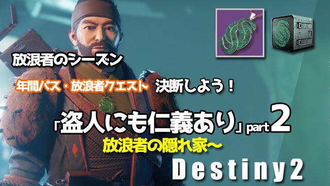 d2drifter_quest3_2