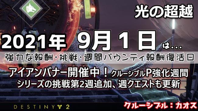 destiny2-s15-week0901