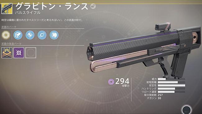 destiny2exotic_100_graviton