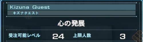 quest_kizuna_kokorohaten