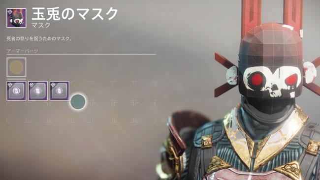 destiny21017evt06mask