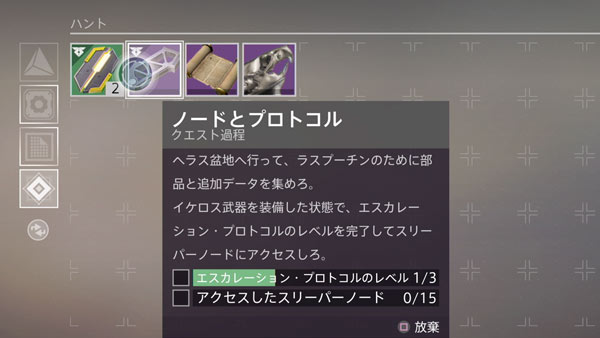 destiny2dlc2quest5info7