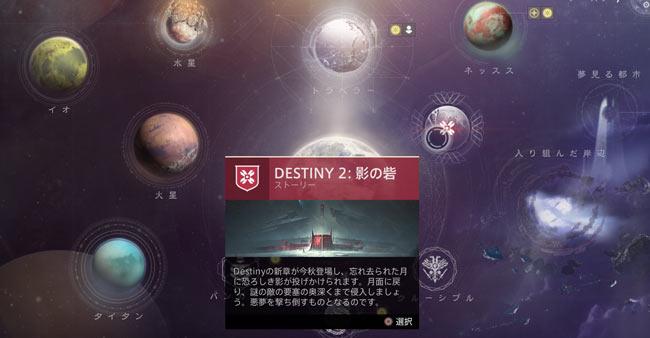 DESTINY2shadow