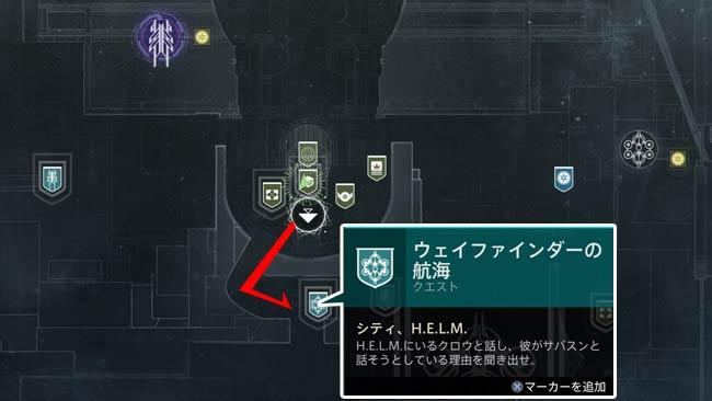 destiny2-season15-quest7-5