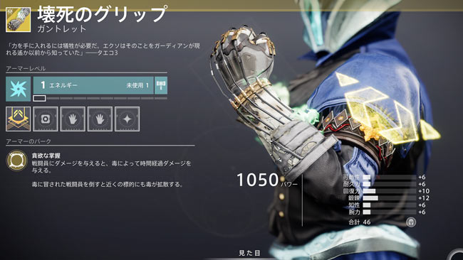 destiny2-s12-warlock-2NECRO