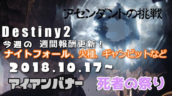 destiny21017