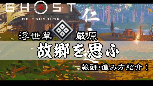 ghostof-tsushima-kusa-7