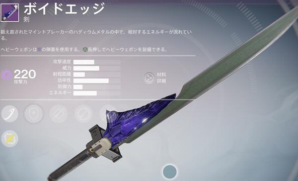 legend_swordedge_void