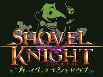 nsw_shovelknight02ss