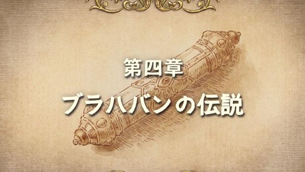 ninokuni2_story04a