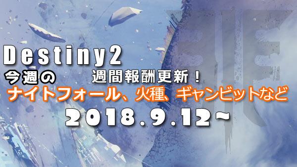 destiny2week0912
