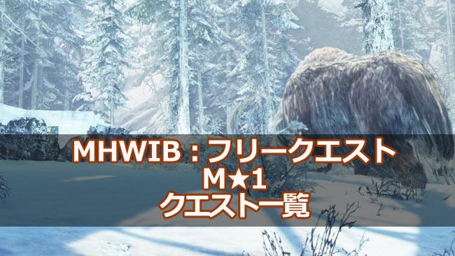 mhwib-quest-free1