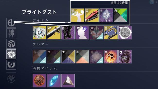 destiny2-week-0616