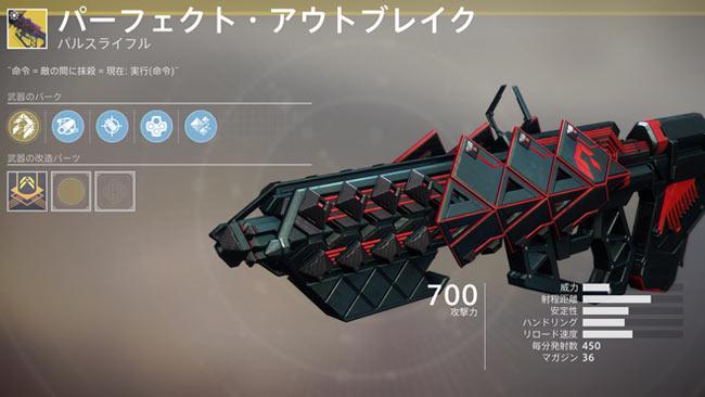 destiny2outbreakperfecte1