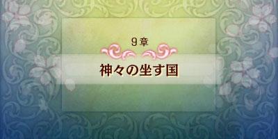 story9byakuya