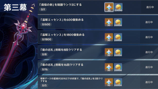gensin-albedo3-bonus