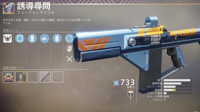 destiny2s5quest1_yudoujinmo