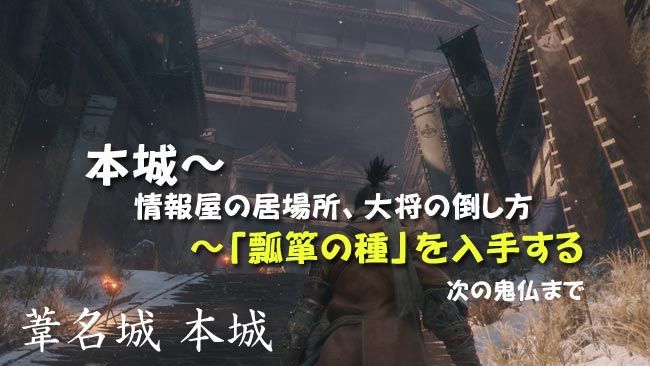 sekiro_story8