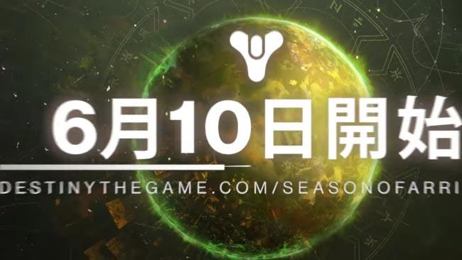 destiny2-2020-0610-33
