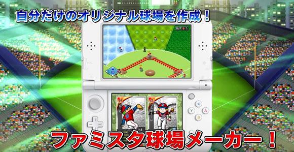 3DS20170420_3famista