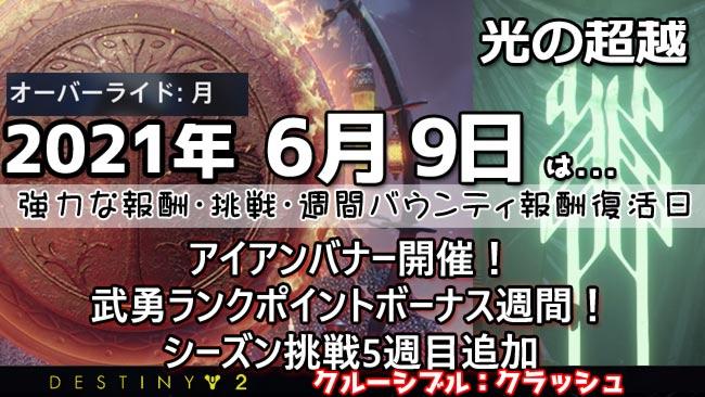 destiny2-2021-0609