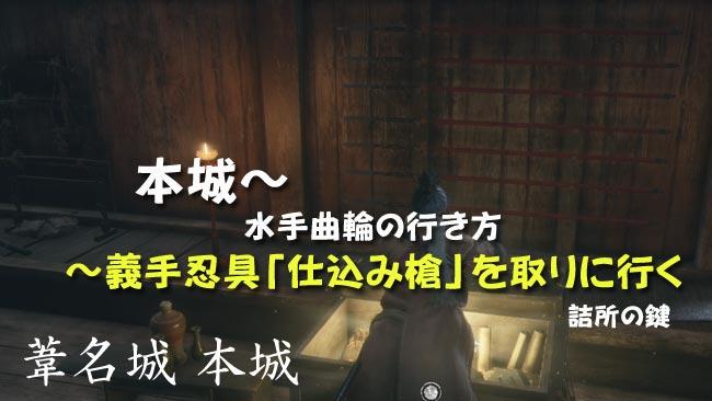 sekiro_story11