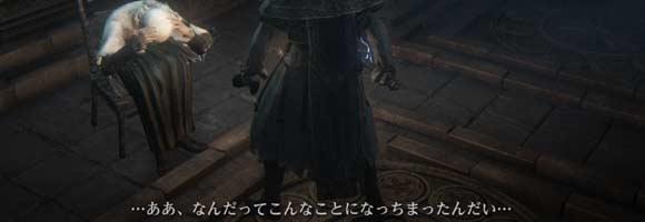 Bloodborne_link