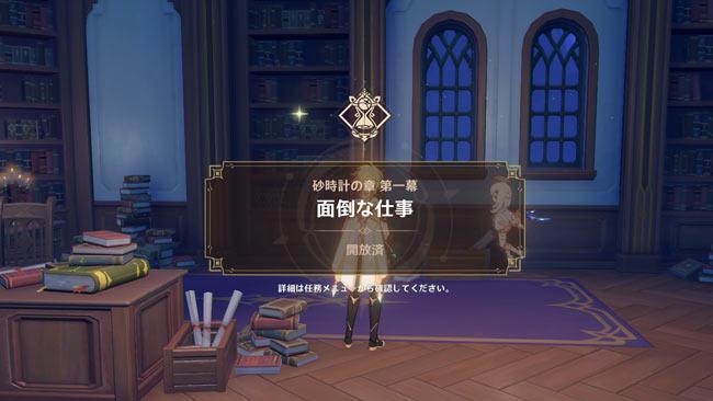 なくなっ 原 本 神 た 【原神】「なくなった本」の攻略チャートと報酬【Genshin】